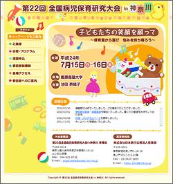 第22回全国病児保育研究大会in神奈川