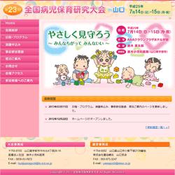 第23回全国病児保育研究大会 in 山口