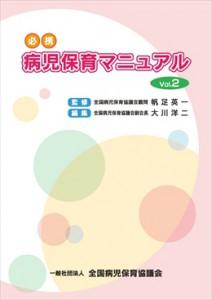 必携病児保育マニュアルvol.2